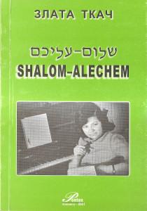 Shalom-Alechem