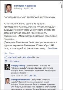 Валерия Иваненко - комменты