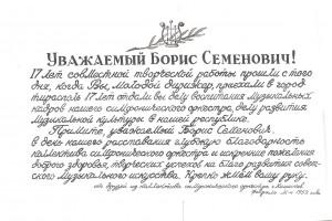 014 1953 г  ПИСЬМО симфонич оркестра Молд филармонии