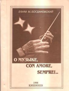 книга Е. М. Богдановского