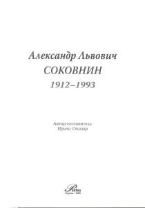кн. Составитель Ира Столяр