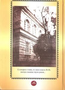 обложка сзади  кн. И. С.