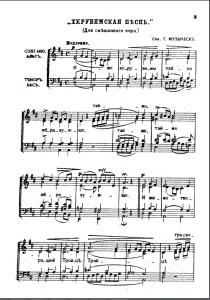 Херувимская песнь 3