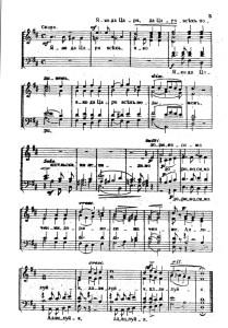 Херувимская песнь 5