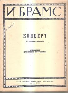 Ноты  КОНЦЕРТА БРАМСА  из нашей библиотеки с подписью на титуле С. Лункевича.