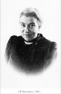 Любовь Шапорина_1940