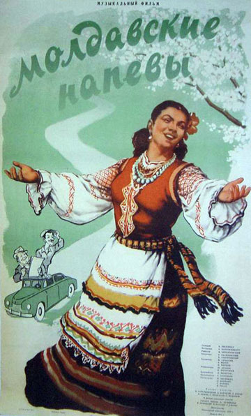 Молдавские напевы