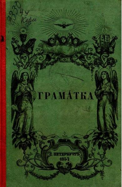 «Граматка», 1857
