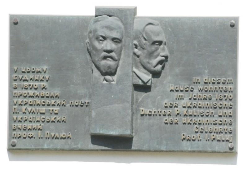 Мемориальная доска на доме в Вене, где жил П. Кулиш
