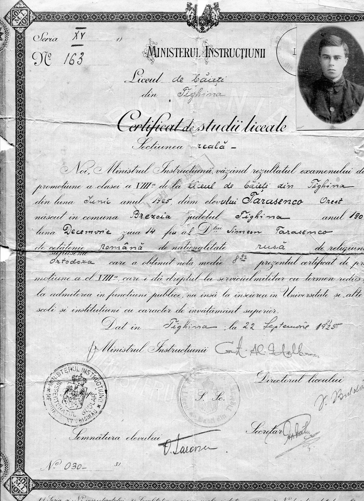 Сертификат об окончании Лицея для мальчиков. Тигина, 1925 / Из семейного архива Вадима Рогалина