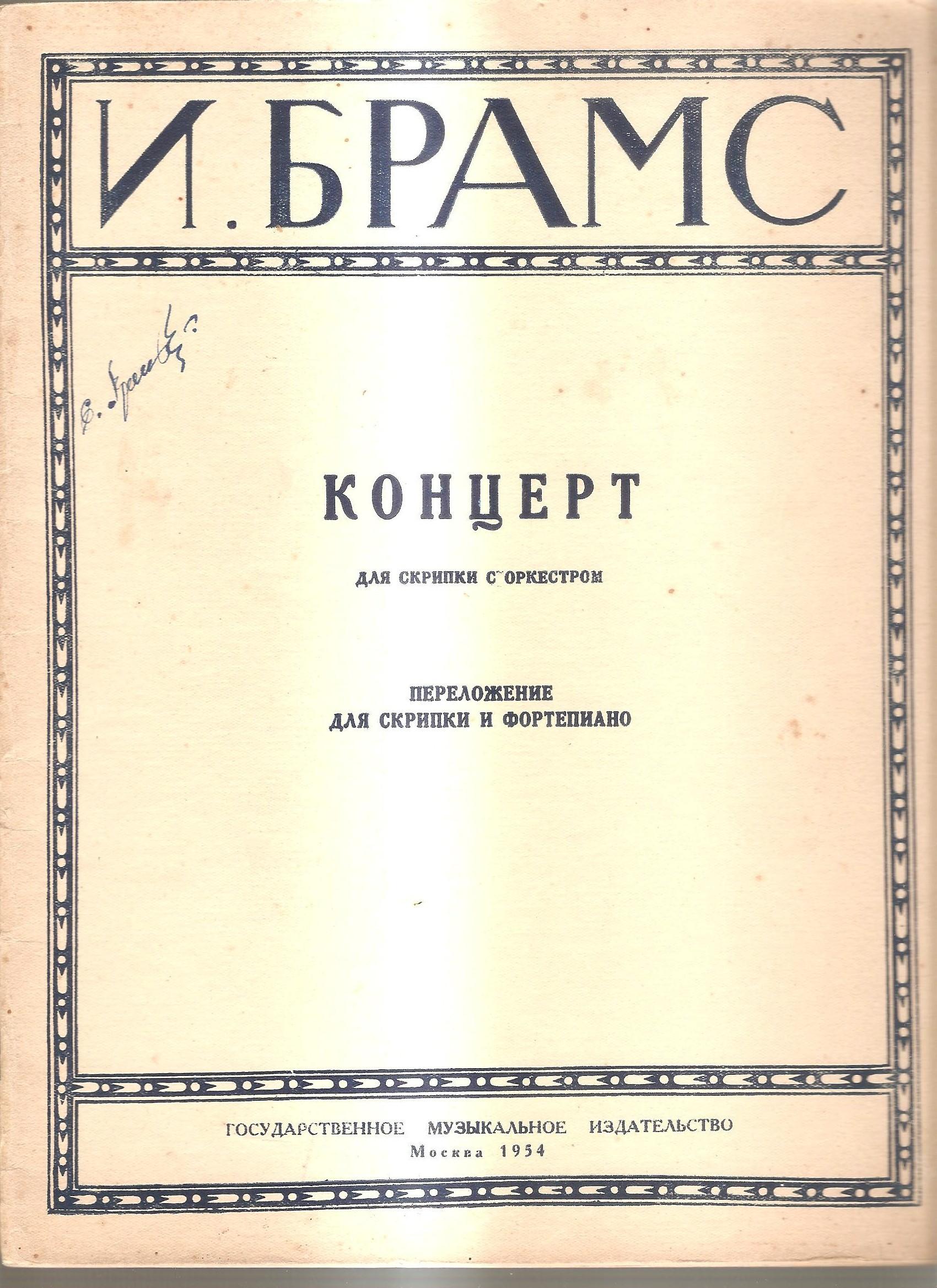 Ноты Концерта Брамса из нашей библиотеки с подписью на титуле С. Лункевича / Фото из семейного архива И. Б. Милютиной