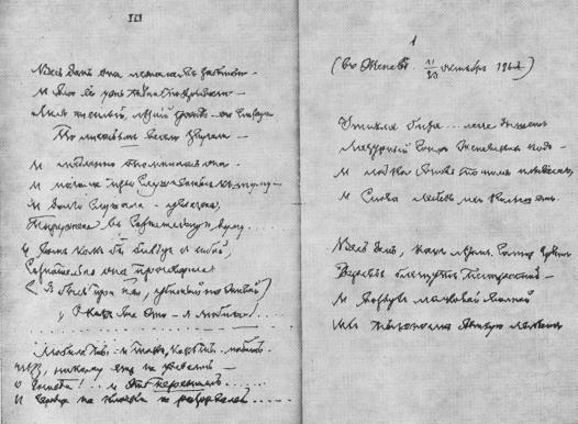 Тютчев. «Весь день она лежала в забытьи». Автограф. 1864