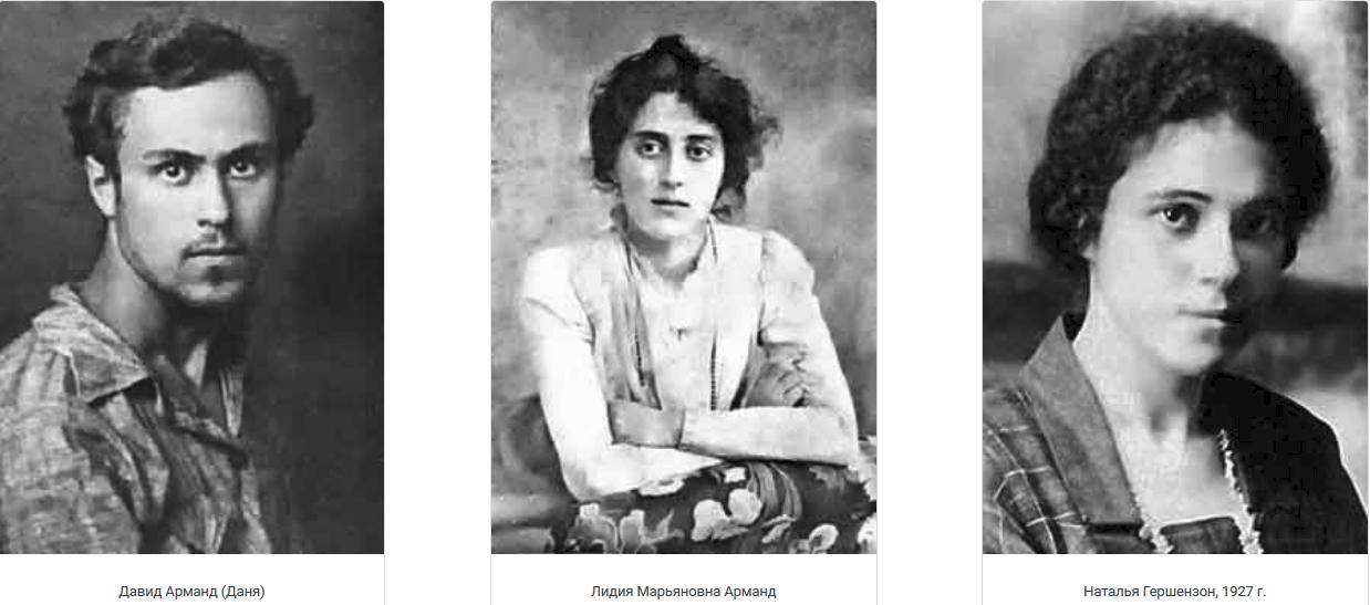 Давид Арманд (Даня), Лидия Марьяновна Арманд, Наталья Гершензон, 1927 г.