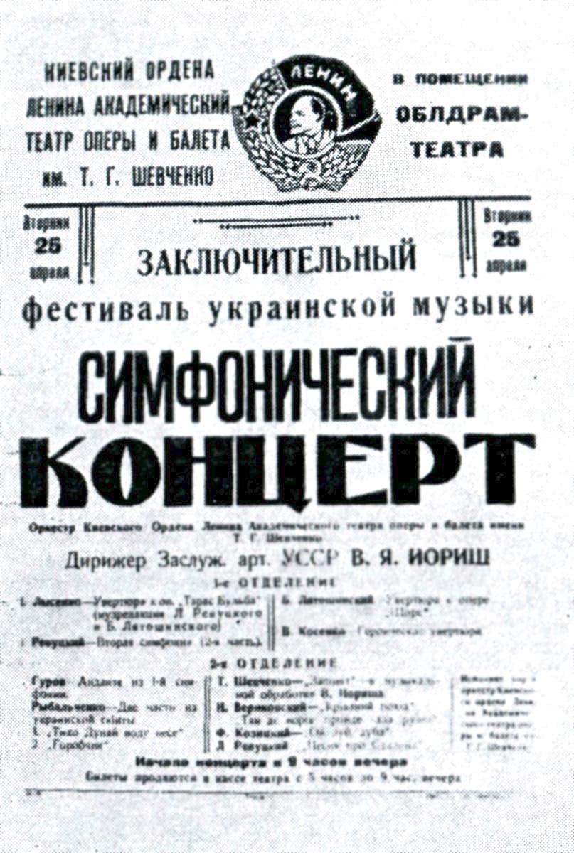 Афиша заключительного концерта фестиваля украинской музыки, где звучало Andante из 1-й симфонии Леонида Гурова. 25 апреля 1944 года