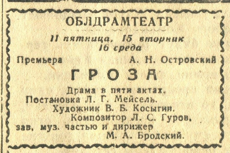 «Гроза». Анонс спектакля Иркутского драмтеатра. «Восточно-Сибирская правда» от 11 мая 1945 года