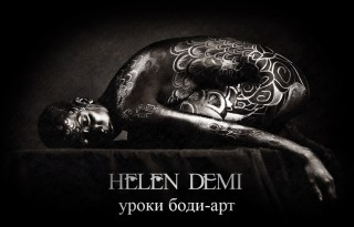обучение  боди-арт Елена Деми