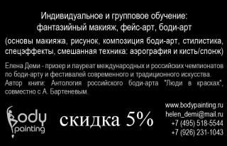 обучение боди-арт Елены Деми