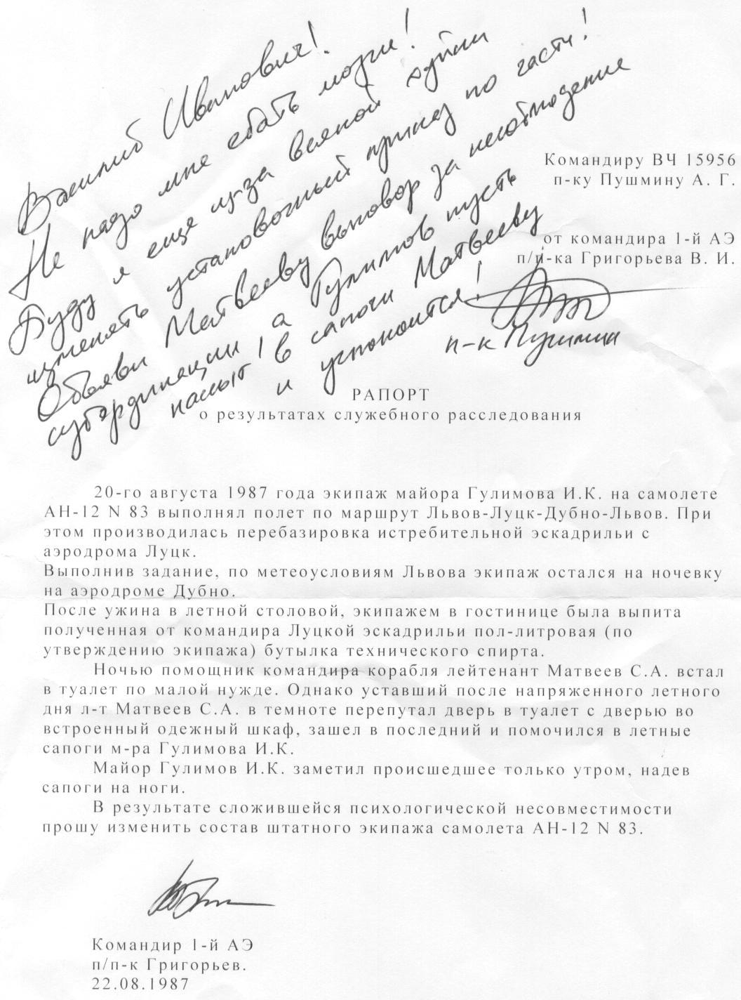ya-tolko-vipolnyal-prikaz