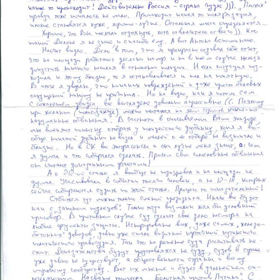 Ответ Кривова