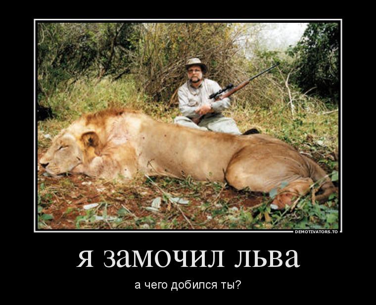 937730_ya-zamochil-lva_demotivators_ru