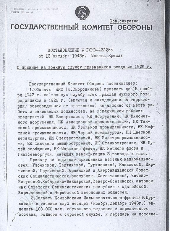 Постановление ГОКО-4322сс