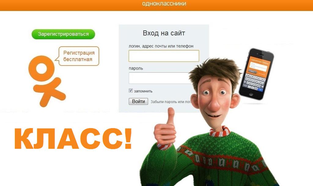 Дата создания одноклассников сайта онлайн система для создания сайтов