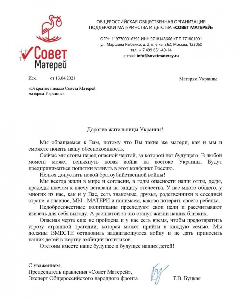 «Не дадим приносить наших детей в жертву»: Татьяна Буцкая и «Совет матерей»