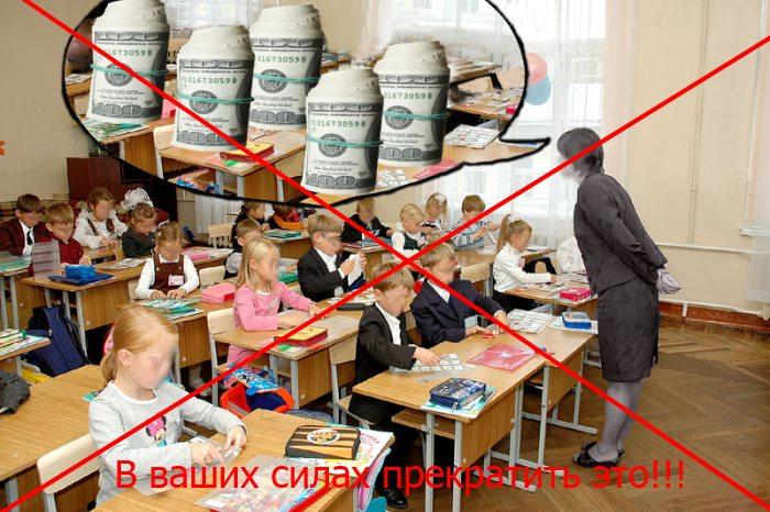 pobori-v-shkole (1)