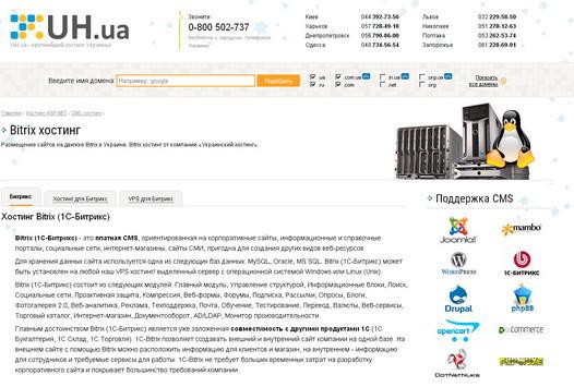 Украинский хостинг интернет магазин создать сайт на джино хостинге