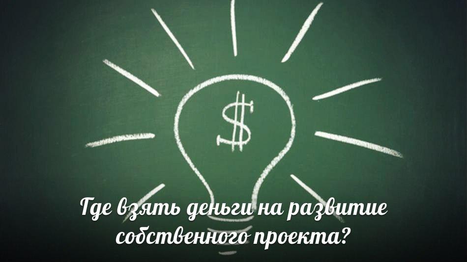 Где взять деньги на развитие собственного проекта