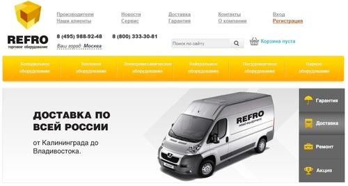 Компания Рефро