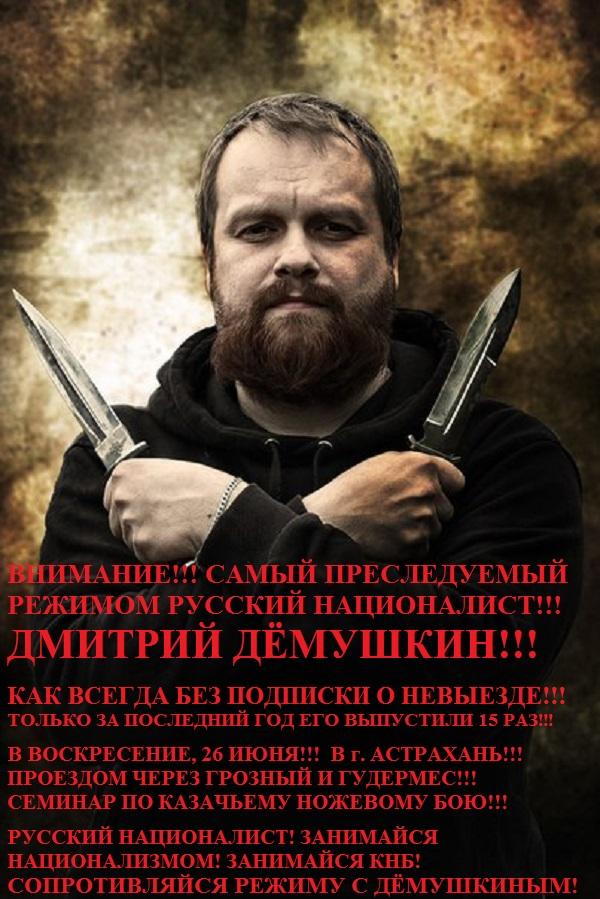 Дёмушкин ножи Астрахань с подписью