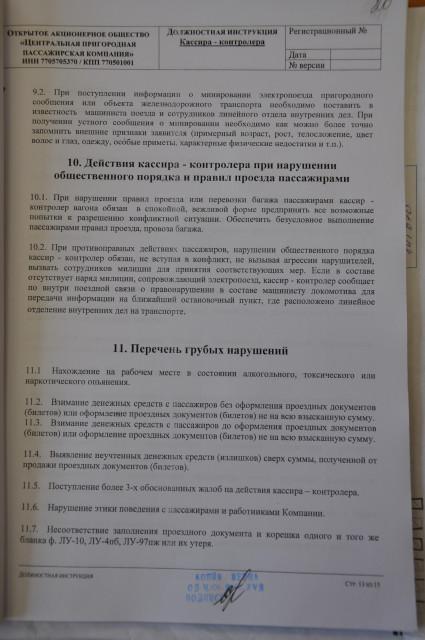 Инструкция по охране труда для контролёра-кассира.