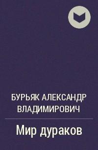 Buryak_Aleksandr_Vladimirovich__Mir_durakov