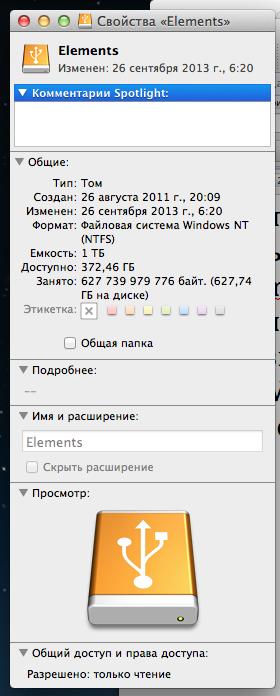 Снимок экрана 2014-01-07 в 12.44.52