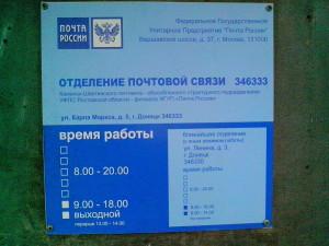 Отделения почты россии в донецке ростовской области