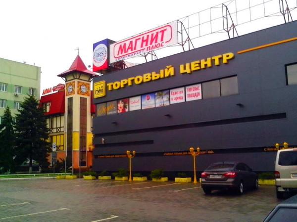 Магнит Луганск