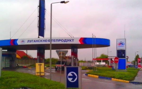 Луганскнефтепродукт