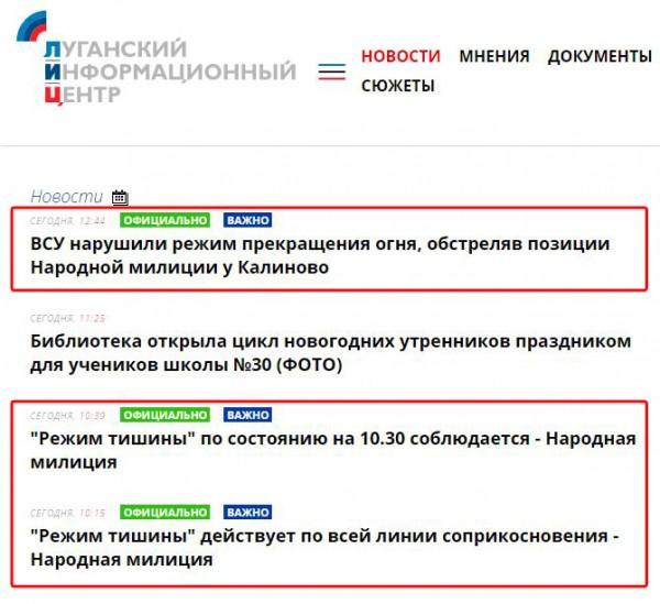 Режим тишины Донбасс