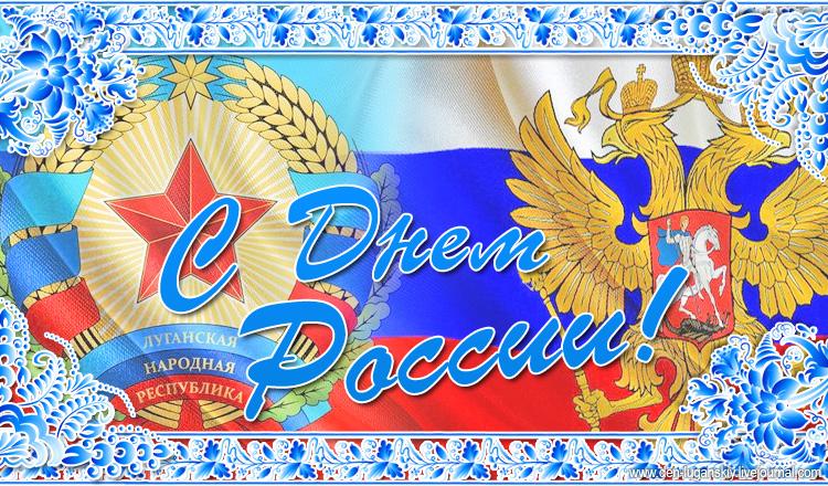 День России открытка ЛНР