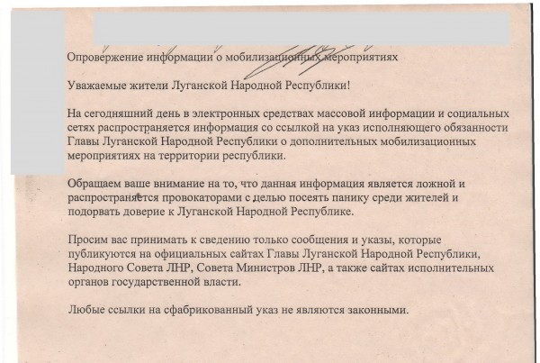 Опровержение информации о мобилизации в ЛНР