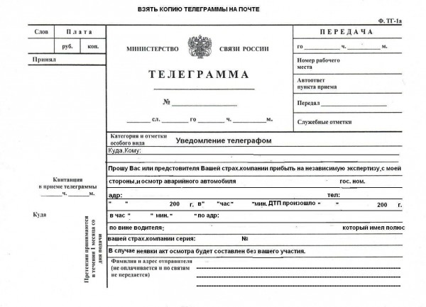 текст телеграммы с приглашением соседей на экспертизу по заливу
