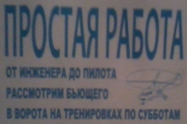 vorota