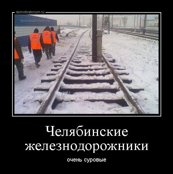demotivatorium_ru_cheljabinskie_jeleznodorojniki_57780