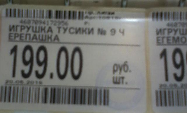 erepashka