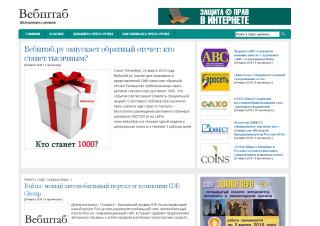 Вебштаб.ру разместить пресс-релиз бесплатно