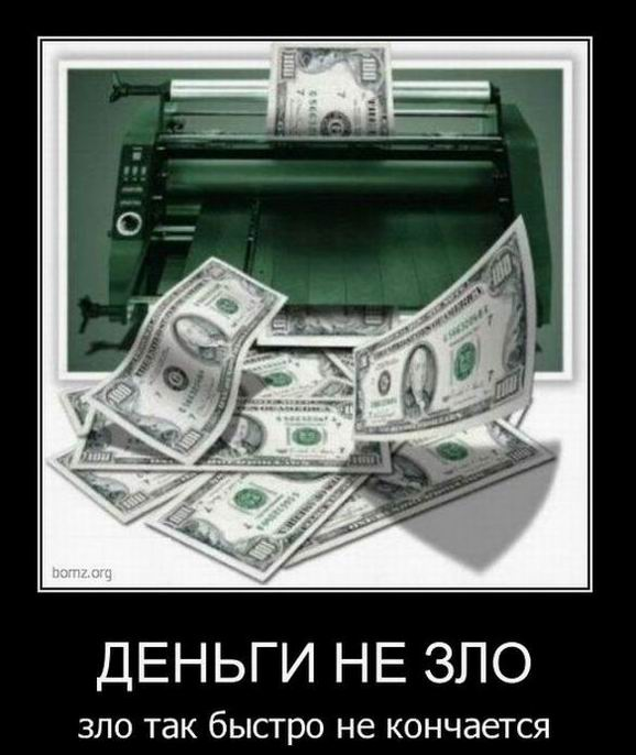 Картинки с приколом про деньги