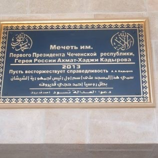 мечеть 8