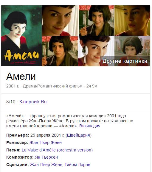 2016-03-17 11-37-33 Амели - Поиск в Google - Google Chrome
