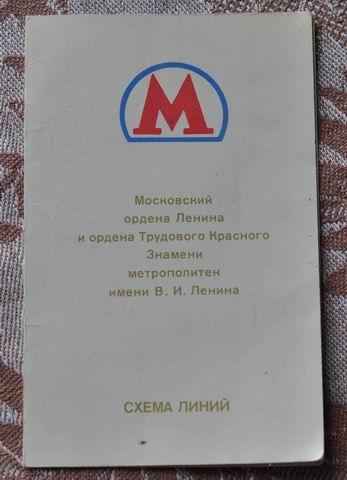 Resize of схема метро1